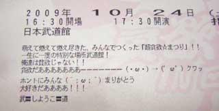 2009111702.jpg