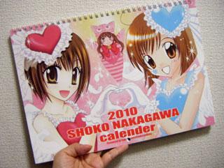 calendar201001.jpg